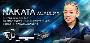フォローアップの決定版!NAKATAアカデミー